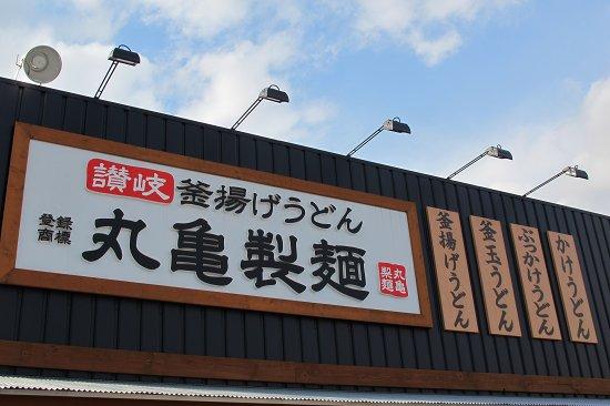 丸亀製麺.jpg