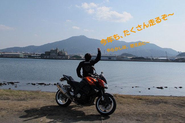 今年の誓い.jpg