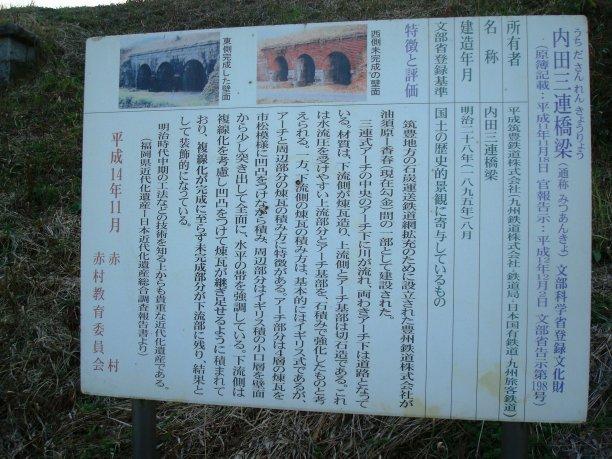 内田三連橋梁 (7).jpg