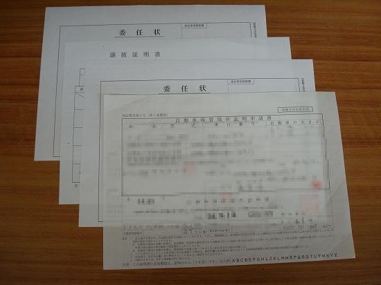 必要書類3.jpg
