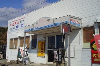 松永軒とようらブルーライン.jpg