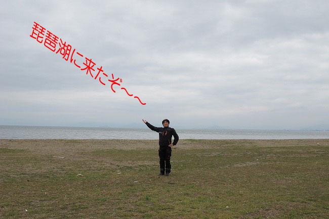 琵琶湖に来たぞ~.jpg