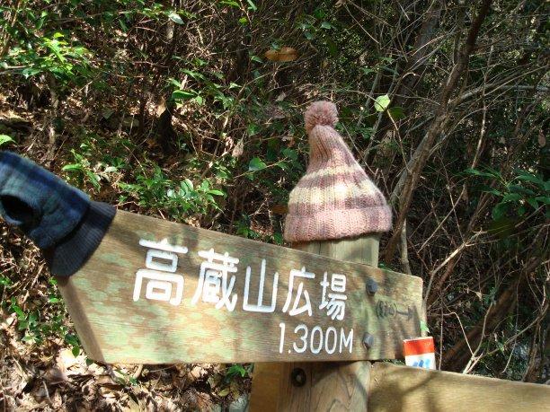 高蔵山 (19).jpg