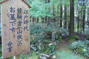 山伏のお墓.jpg