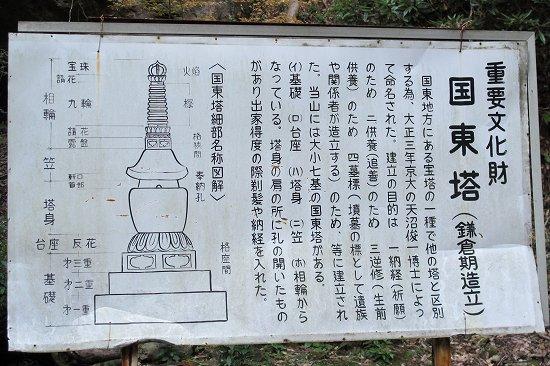 国東塔の説明.jpg