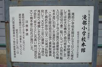 旧滝部小学校2.jpg