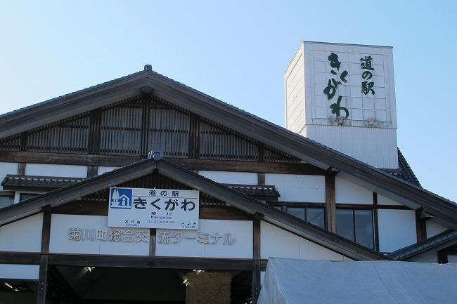道の駅きくがわ.jpg