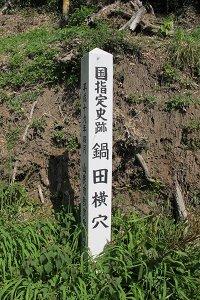 鍋田横穴 (1).jpg